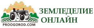 Земледелие онлайн — электронный журнал для садоводов, фермеров и огородников